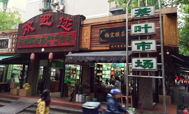 杭州解放路茶葉市場