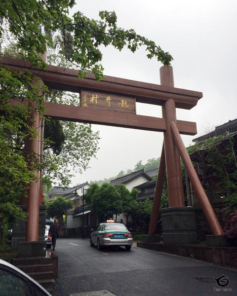 龍井村のゲート