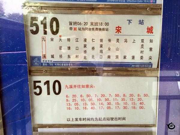 510の時刻表・2016年4月現在