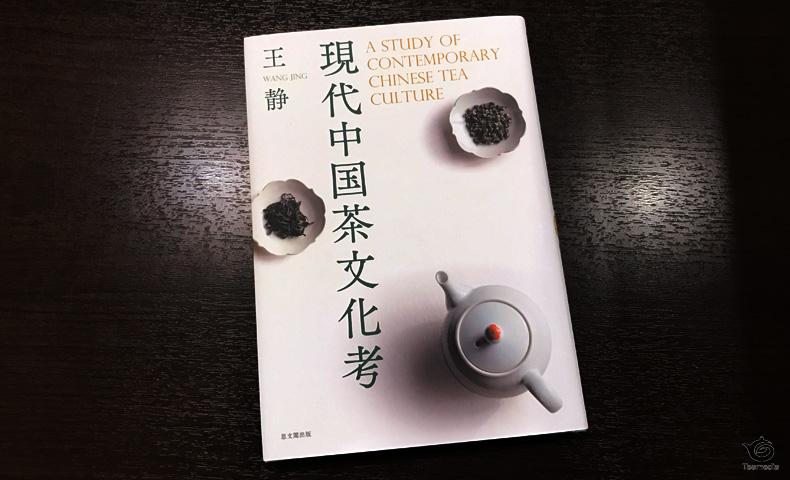 中国の茶の文化